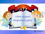 """конкурс """"Мой первый открытый урок"""""""