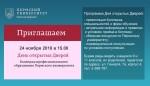 День открытых дверей Колледжа профессионального образования ПГНИУ