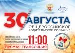 VI общероссийское родительское собрание